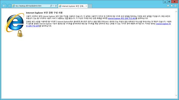 IE ESC(Internet Explorer Enhanced Security Configuration)