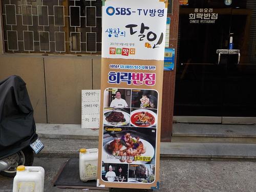 생활의 달인 대전 중국집 맛집 희락반점