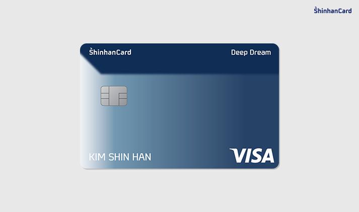 신한카드 딥 드림 카드