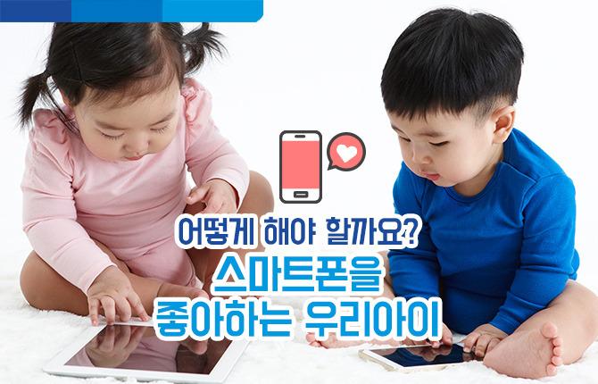 스마트폰을 좋아하는 우리아이. 어떻게 해야 할까요?
