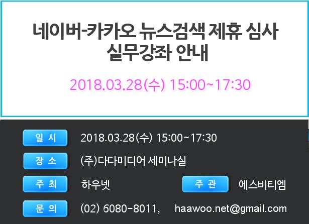 네이버-카카오 뉴스검색 제휴 실무강좌 신청