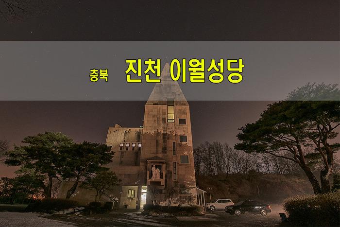 진천 이월성당