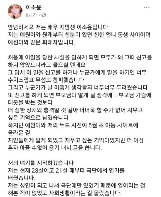 유튜버 비글커플 양예원과 이소윤이 공개한 비공개 촬영회