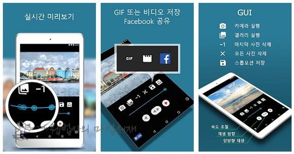 안드로이드 GIF Mob 앱 기능 및 소개