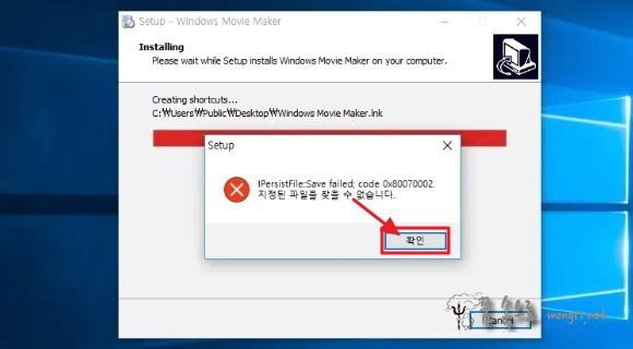 IPersistFile :: save failed, code 0x80070002