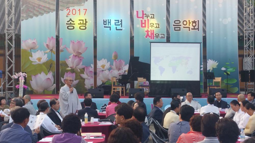 완주 송광사, '2017 송광백련 나비채' 축제