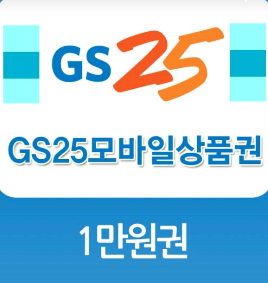 GS25 모바일상품권 10프로 할인판매~~