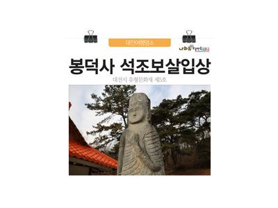대전여행 방동저수지와 봉덕사 석조보살입상