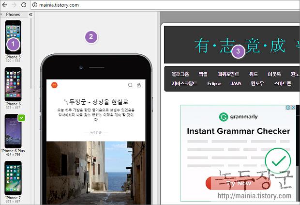 웹 개발자 전용 브라우저 BLISK, 모바일 또는 PC 등 다양한 기기들에 대한 화면 제공