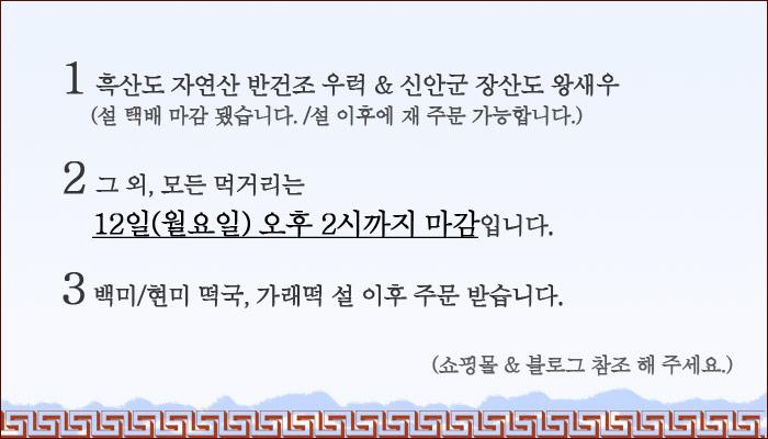 설 연휴 지나고 떡국 주문 받아요.