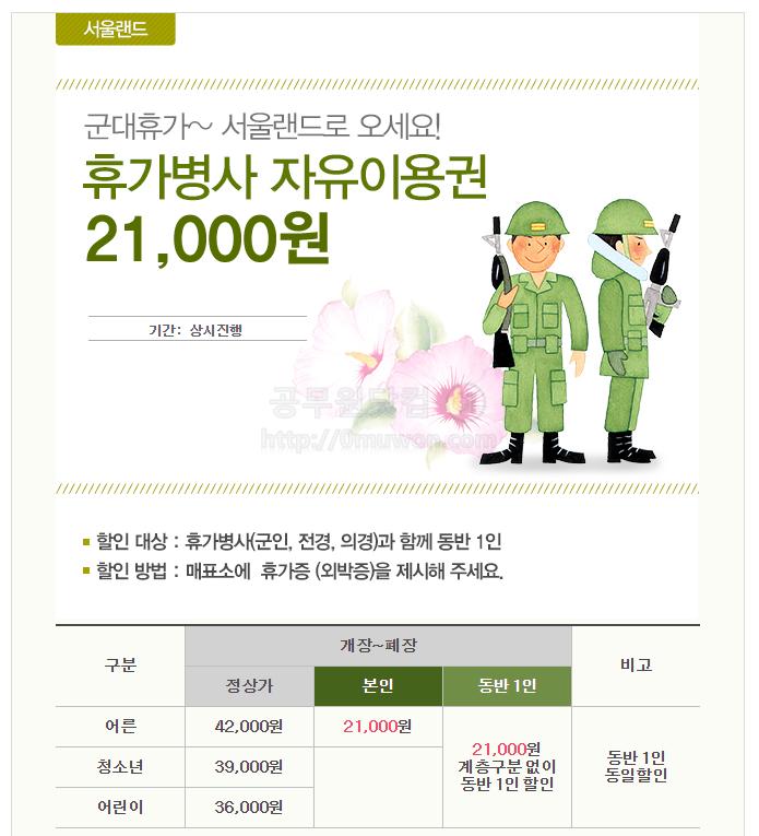 서울랜드 군인 할인