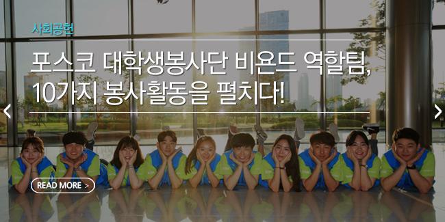 포스코 대학생봉사단 비욘드 역할팀 봉사현장,  알록달록 10가지 색으로 물들다!